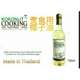 750ml-KOKONUT   頂級椰子油(煮食專用,煎/炒/煮/炸) 美協會員八折